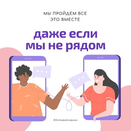 #StayAtHome Social Distancing People connecting by Phone Instagram – шаблон для дизайна
