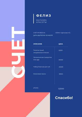 Beauty Store services on Geometric Abstraction Invoice – шаблон для дизайна