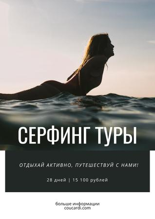 Surfing Tous Offer with Girl on surfboard Poster – шаблон для дизайна