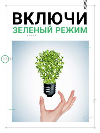 Eco Light Bulb with Leaves Poster US – шаблон для дизайна