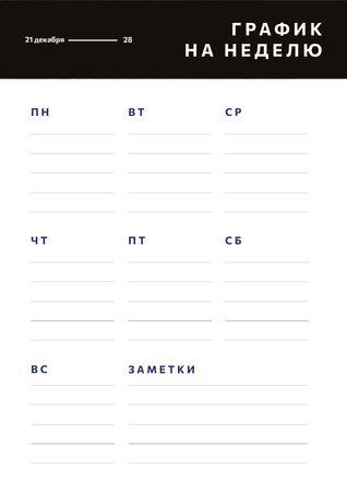 Simply Weekly plan Schedule Planner – шаблон для дизайна