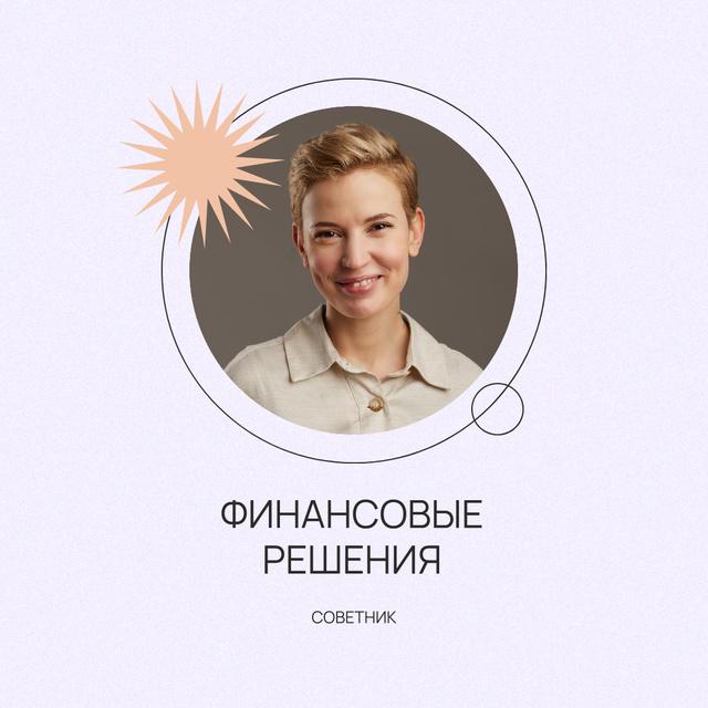 Smiling Woman Finance Counselor Instagram – шаблон для дизайна