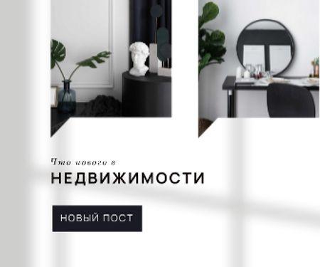 Modern Room Interior for Real Estate offer Large Rectangle – шаблон для дизайна