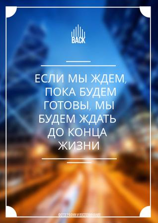 Motivational quote on big City background Poster – шаблон для дизайна
