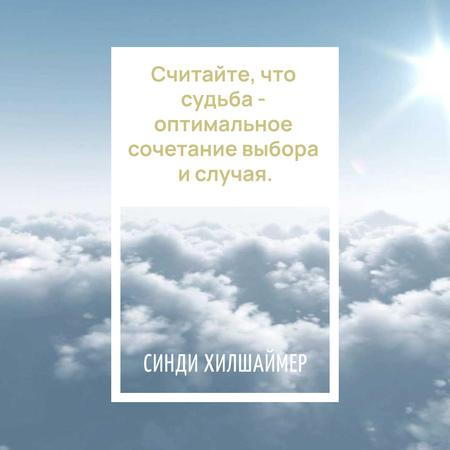 Flying over clouds in sky Animated Post – шаблон для дизайна