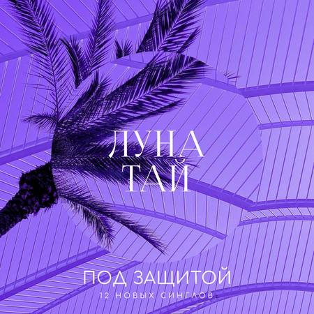 Palm tree in Purple Album Cover – шаблон для дизайна