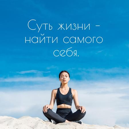 Woman practicing yoga Instagram – шаблон для дизайна