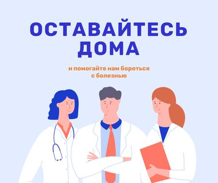 #Stayhome Coronavirus awareness with Doctors team Facebook – шаблон для дизайна