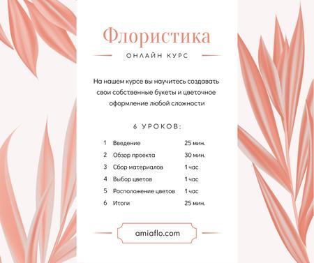 Florist Courses Promotion Pink leaves Frame Facebook – шаблон для дизайна