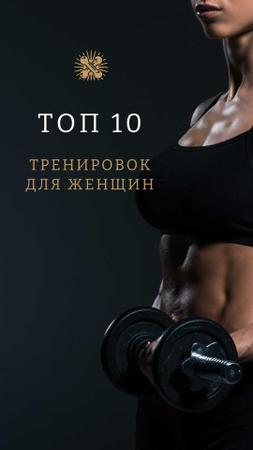 Training Types List with Woman holding Dumbbell Instagram Story – шаблон для дизайна