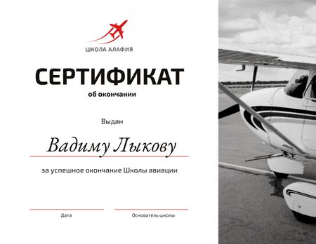 Plane Pilot Appreciation from airlines company Certificate – шаблон для дизайна