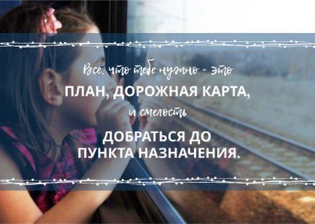 Motivational travel quote Postcard – шаблон для дизайна