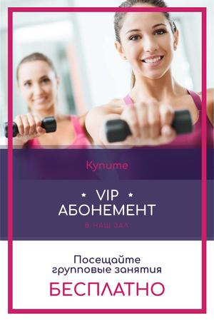 VIP membership with car for gym Pinterest – шаблон для дизайна