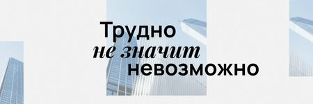 Business Quote on Skyscrapers view Twitter – шаблон для дизайна