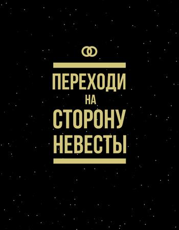 Quote with Starry Night Sky T-Shirt – шаблон для дизайна