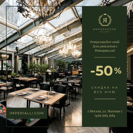Party Menu Offer Restaurant Interior Instagram AD – шаблон для дизайна