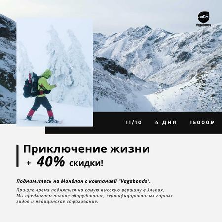 Tour Offer with Climber Walking on Snowy Peak Animated Post – шаблон для дизайна