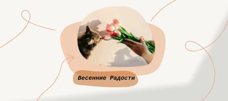 Cute Cat smelling Spring Flowers VK Post with Buttonデザインテンプレート
