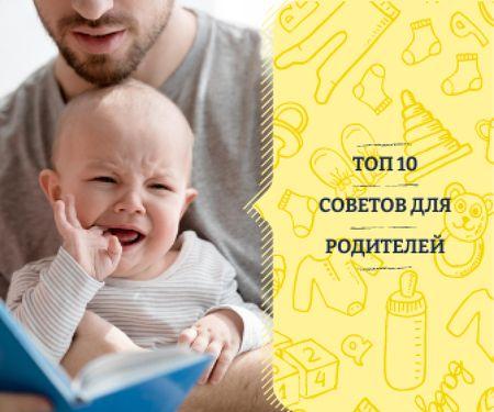 Dad Holding Crying Baby Large Rectangle – шаблон для дизайна