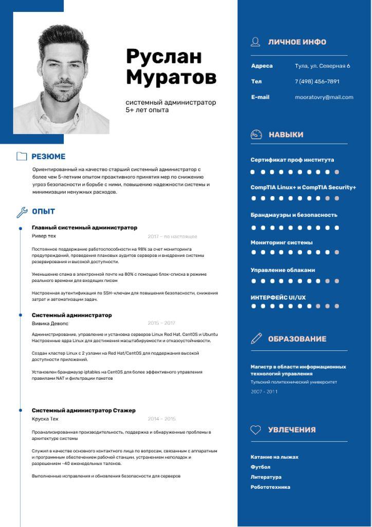 Computer Science skills and experience Resume – шаблон для дизайна