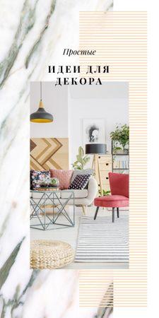 Cozy modern interior for Redecorating Ideas Graphic – шаблон для дизайна