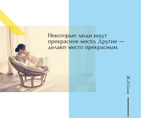 Woman drinking coffee in wicker chair Facebook – шаблон для дизайна