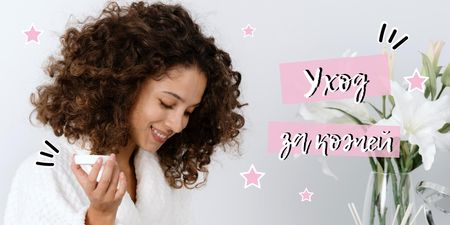 Smiling Girl with skin cream Twitter – шаблон для дизайна