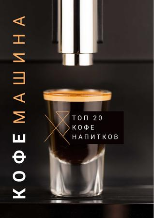 Coffee machine Offer Poster – шаблон для дизайна