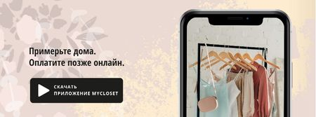 Shopping App with Closet on Phonescreen Facebook cover – шаблон для дизайна
