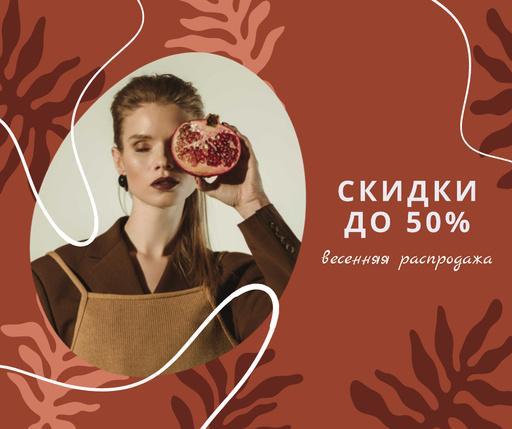 Stylish Woman With Pomegranate On Women's Day WomanDay