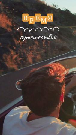 Travel Inspiration Man in Car on Road TikTok Video – шаблон для дизайна