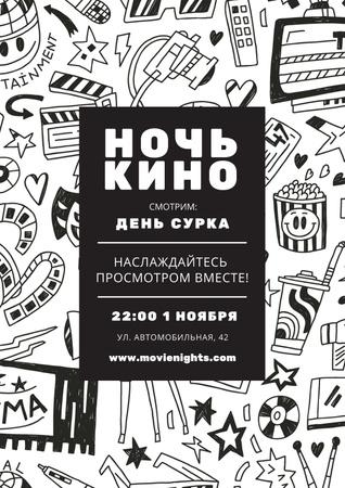 Movie night event on Groundhog Day Poster – шаблон для дизайна