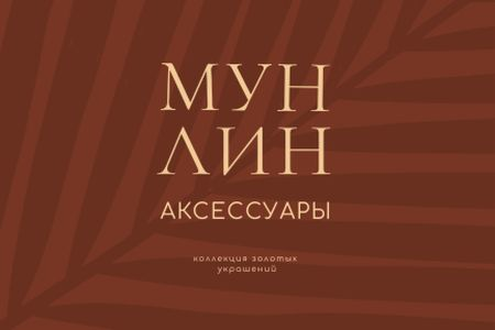 Accessories ad on red Leaves Label – шаблон для дизайна
