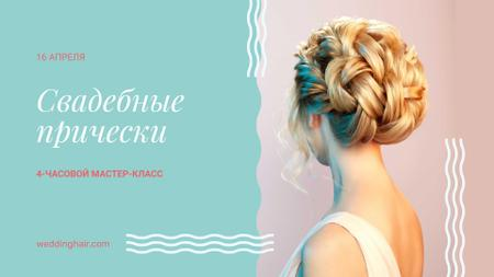 Wedding Hairstyles Offer with Bride with Braided Hair FB event cover – шаблон для дизайна