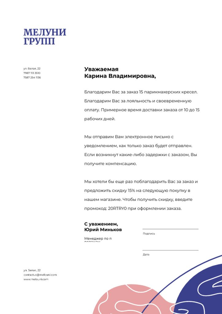 Business Company order confirmation and gratitude Letterhead – шаблон для дизайна