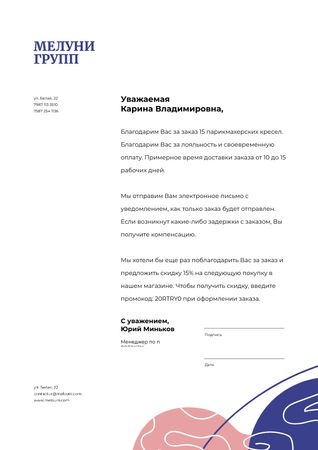 Business Company order confirmation and gratitude Letterhead – шаблон для дизайна