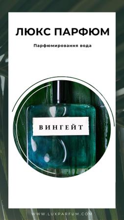 Perfume in Green bottle Instagram Video Story – шаблон для дизайна