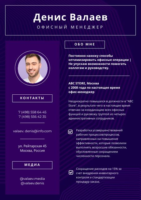 Professional Office Manager profile Resume – шаблон для дизайна
