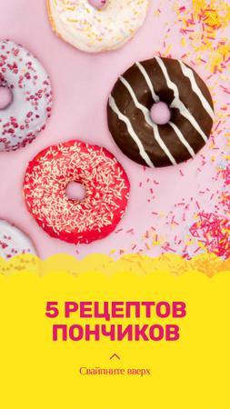 Delicious glazed Donuts Instagram Story – шаблон для дизайна