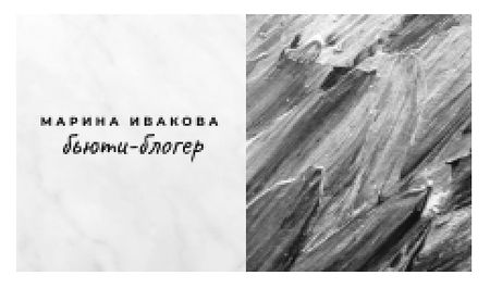 Marble black and white texture Business card – шаблон для дизайна