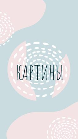 Arts and Crafts store promotion on abstract pattern Instagram Highlight Cover – шаблон для дизайна