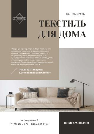 Home Textiles Review with Cozy Sofa Newsletter – шаблон для дизайна