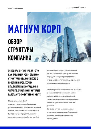 Company Structure Overview with Skyscrapers in City Newsletter – шаблон для дизайна