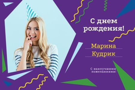 Birthday Offer with Woman in Party Hat Gift Certificate – шаблон для дизайна