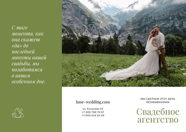 Wedding Agency Ad with Happy Newlyweds in Majestic Mountains Brochure – шаблон для дизайна