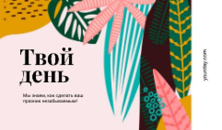Parties Organization with Leaves in Tropical Forest Business card – шаблон для дизайна