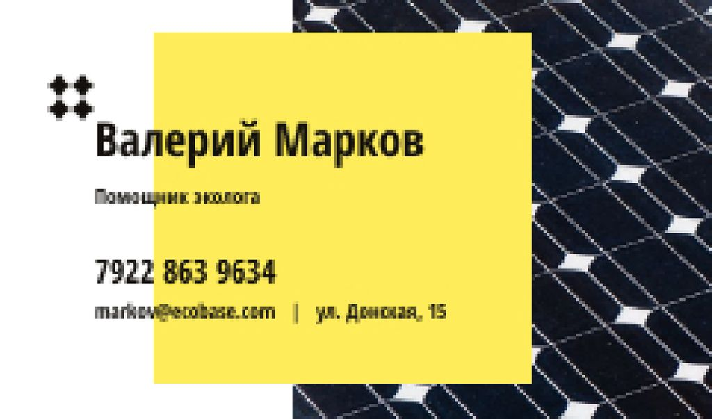 Ecologist Services Ad with Solar Panel Surface Business card – шаблон для дизайна