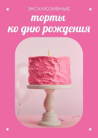 Birthday Offer Pink Sweet Cake Flayer – шаблон для дизайна
