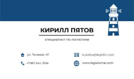 Logistic Specialist Services Offer Business card – шаблон для дизайна