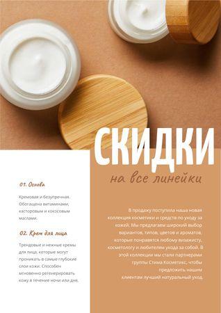 Natural Cream Special Sale Newsletter – шаблон для дизайна